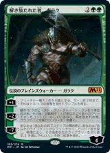 解き放たれた者、ガラク/Garruk, Unleashed 【日本語版】 [M21-緑MR]《状態:NM》