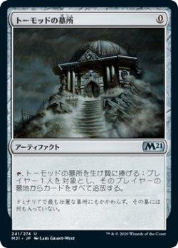 画像1: トーモッドの墓所/Tormod's Crypt 【日本語版】 [M21-灰U]《状態:NM》
