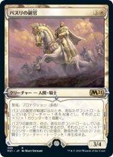 バスリの副官/Basri's Lieutenant (ショーケース版) 【日本語版】 [M21-白R]《状態:NM》