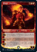 炎の心、チャンドラ/Chandra, Heart of Fire No.301 (ショーケース版) 【日本語版】 [M21-赤MR]《状態:NM》