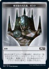 紋章・ガラク/Emblem Garruk 【日本語版】 [M21-トークン]《状態:NM》