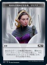 紋章・リリアナ/Emblem Liliana 【日本語版】 [M21-トークン]《状態:NM》