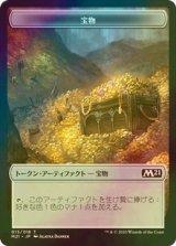 [FOIL] 宝物/Treasure 【日本語版】 [M21-トークン]《状態:NM》