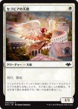 セゴビアの天使/Segovian Angel 【日本語版】 [MH1-白C]《状態:NM》