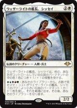 ウェザーライトの艦長、シッセイ/Sisay, Weatherlight Captain 【日本語版】 [MH1-白R]《状態:NM》