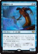 霧組のナーガ/Mist-Syndicate Naga 【日本語版】 [MH1-青R]《状態:NM》