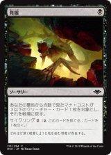 発掘/Unearth 【日本語版】 [MH1-黒C]《状態:NM》
