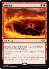 地盤改変/Tectonic Reformation 【日本語版】 [MH1-赤R]《状態:NM》