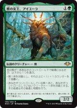 熊の女王、アイユーラ/Ayula, Queen Among Bears 【日本語版】 [MH1-緑R]《状態:NM》