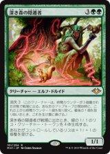 深き森の隠遁者/Deep Forest Hermit 【日本語版】 [MH1-緑R]《状態:NM》