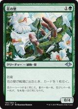 花の壁/Wall of Blossoms 【日本語版】 [MH1-緑U]《状態:NM》