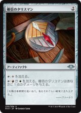 確信のタリスマン/Talisman of Conviction 【日本語版】 [MH1-灰U]《状態:NM》