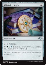 好奇のタリスマン/Talisman of Curiosity 【日本語版】 [MH1-灰U]《状態:NM》