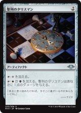 聖列のタリスマン/Talisman of Hierarchy 【日本語版】 [MH1-灰U]《状態:NM》