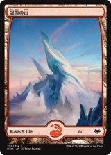 冠雪の山/Snow-Covered Mountain 【日本語版】 [MH1-土地C]《状態:NM》
