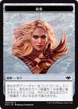 紋章 セラ/Emblem Serra 【日本語版】 [MH1-トークン]《状態:NM》