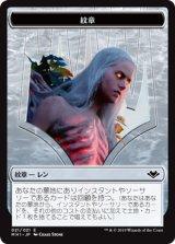 紋章 レン/Emblem Wrenn 【日本語版】 [MH1-トークン]《状態:NM》