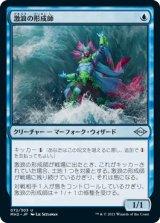 激浪の形成師/Tide Shaper 【日本語版】 [MH2-青U]