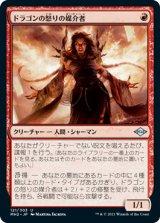 ドラゴンの怒りの媒介者/Dragon's Rage Channeler 【日本語版】 [MH2-赤U]