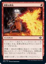 邪悪な熱気/Unholy Heat 【日本語版】 [MH2-赤C]