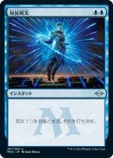 対抗呪文/Counterspell 【日本語版】 [MH2-青U]