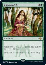 女魔術師の存在/Enchantress's Presence 【日本語版】 [MH2-緑R]