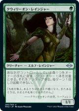 クウィリーオン・レインジャー/Quirion Ranger 【日本語版】 [MH2-緑U]