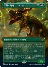 大嵐の咆哮、スラスタ/Thrasta, Tempest's Roar (全面アート版) 【日本語版】 [MH2-緑MR]
