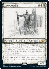 ニクソスの模範/Nykthos Paragon (スケッチ版) 【日本語版】 [MH2-白R]