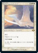 永久のドラゴン/Timeless Dragon (旧枠) 【日本語版】 [MH2-白R]