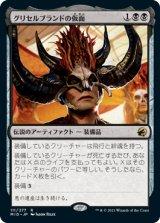 グリセルブランドの仮面/Mask of Griselbrand 【日本語版】 [MID-黒R]