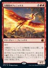 太陽筋のフェニックス/Sunstreak Phoenix 【日本語版】 [MID-赤MR]