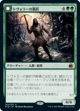 トヴォラーの猟匠/Tovolar's Huntmaster 【日本語版】 [MID-緑R]