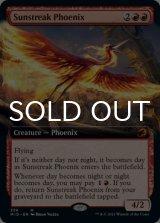 太陽筋のフェニックス/Sunstreak Phoenix (拡張アート版) 【英語版】 [MID-赤MR]