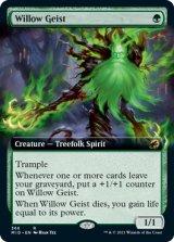 柳の霊/Willow Geist (拡張アート版) 【英語版】 [MID-緑R]