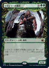 トヴォラーの猟匠/Tovolar's Huntmaster (ショーケース版) 【日本語版】 [MID-緑R]