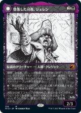 堕落した司教、ジェレン/Jerren, Corrupted Bishop (ショーケース版) 【日本語版】 [MID-黒MR]