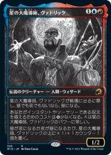 星の大魔導師、ヴァドリック/Vadrik, Astral Archmage (ショーケース版) 【日本語版】 [MID-金R]