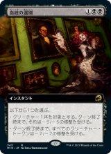 血統の選別/Bloodline Culling (拡張アート版) 【日本語版】 [MID-黒R]