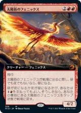 太陽筋のフェニックス/Sunstreak Phoenix (拡張アート版) 【日本語版】 [MID-赤MR]