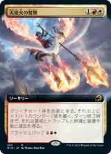 天使火の覚醒/Angelfire Ignition (拡張アート版) 【日本語版】 [MID-金R]
