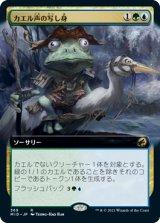 カエル声の写し身/Croaking Counterpart (拡張アート版) 【日本語版】 [MID-金R]