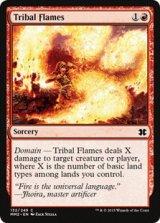 部族の炎/Tribal Flames 【英語版】 [MM2-赤C]