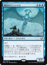 銀白のスフィンクス/Argent Sphinx 【日本語版】 [MM2-青R]《状態:NM》