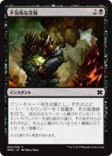 不気味な苦悩/Grim Affliction 【日本語版】 [MM2-黒C]