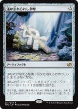 遥か忘れられし御幣/Long-Forgotten Gohei 【日本語版】 [MM2-灰R]