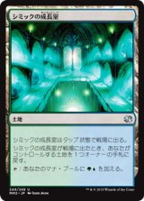 シミックの成長室/Simic Growth Chamber 【日本語版】 [MM2-茶U]