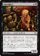 死体の鑑定人/Corpse Connoisseur 【日本語版】 [MM3-黒U]