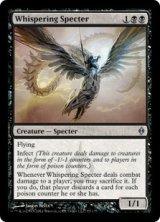 囁く死霊/Whispering Specter 【英語版】 [NPH-黒U]《状態:NM》