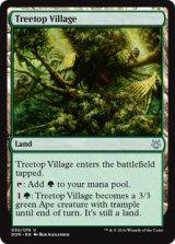 樹上の村/Treetop Village 【英語版】 [DDR-土地U]《状態:NM》